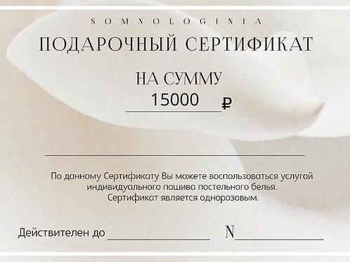 Подарочный сертификат номиналом 15000 рублей