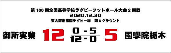 ホームページ用試合花園2回戦.jpg