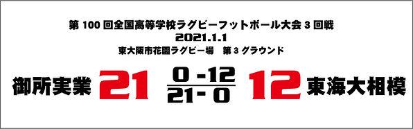 ホームページ用試合全国大会3.jpg