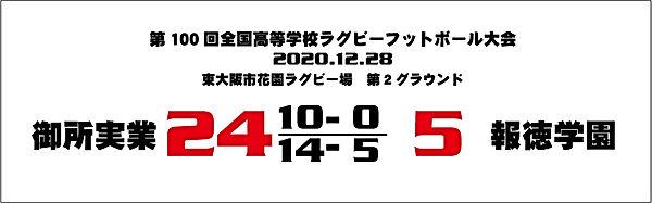 ホームページ用試合花園1回戦.jpg
