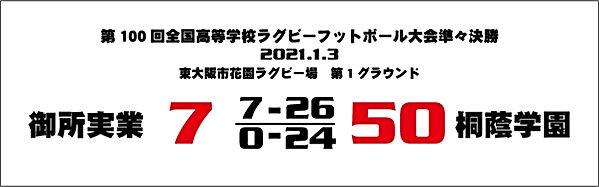 ホームページ用試合全国大会.jpg