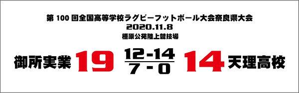 ホームページ用試合20201108.jpg