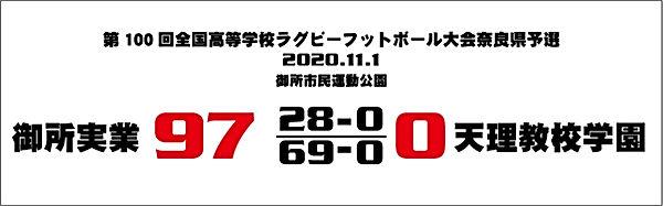 ホームページ用試合結果教校.jpg