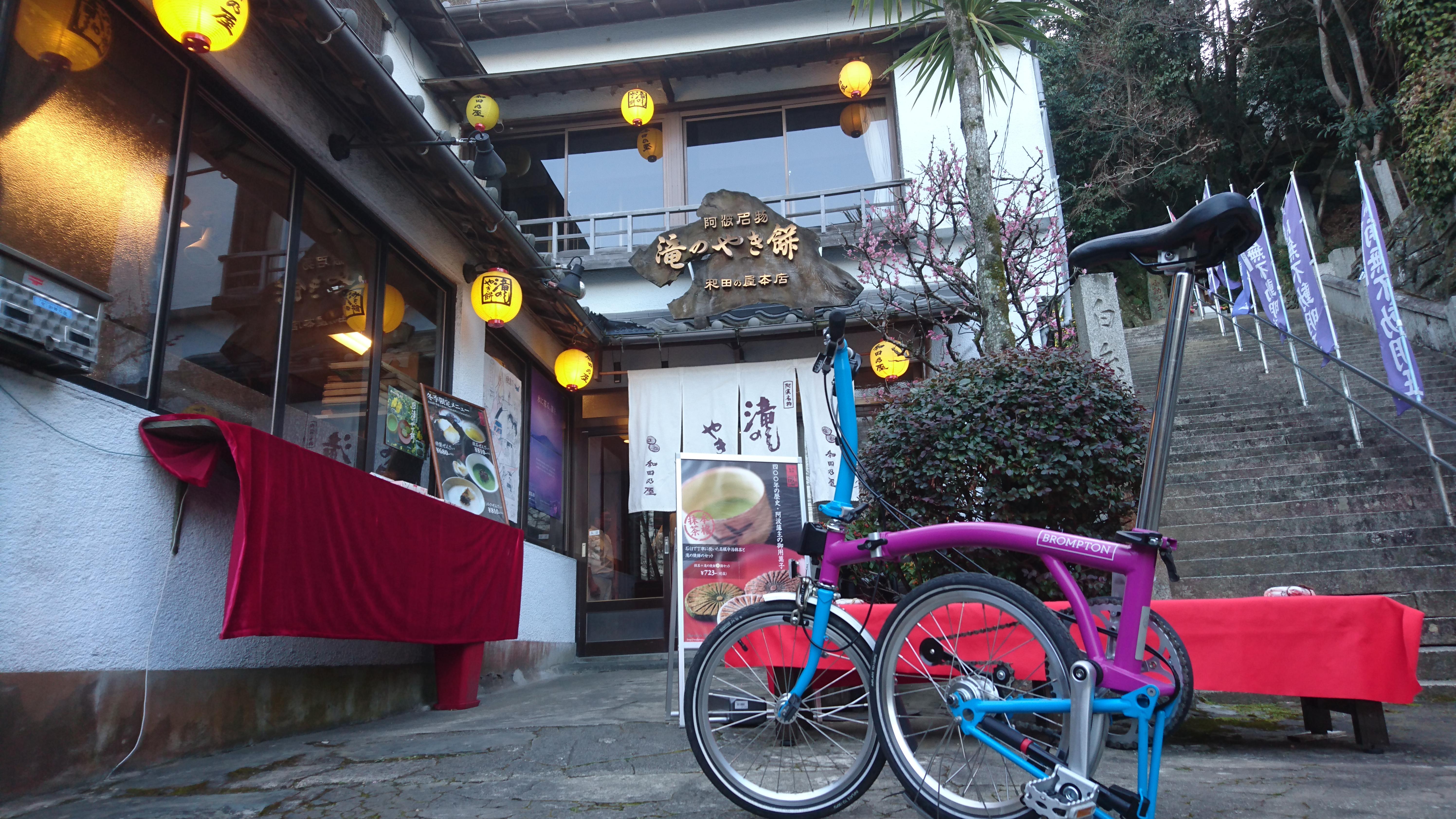 滝の焼餅は400年の歴史、阿波藩主の御用菓子です。