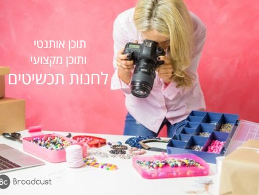 רוצים לשווק את חנות התכשיטים שלכם? שלבו בין תוכן אותנטי לתוכן מקצועי