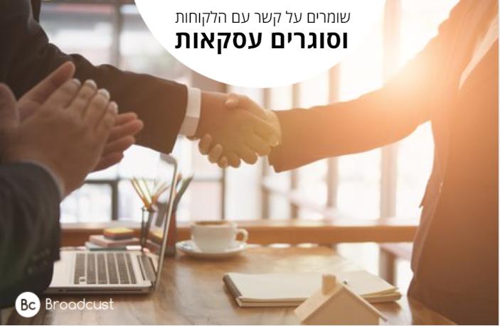 ניהול מועדון לקוחות ליועצים פיננסים/ ברודקאסט