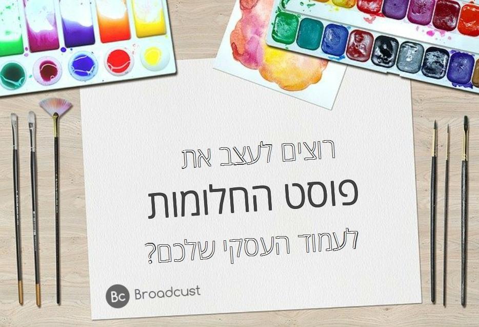לעצב תמונה מדויקת לדף העסקי/ ברודקאסט