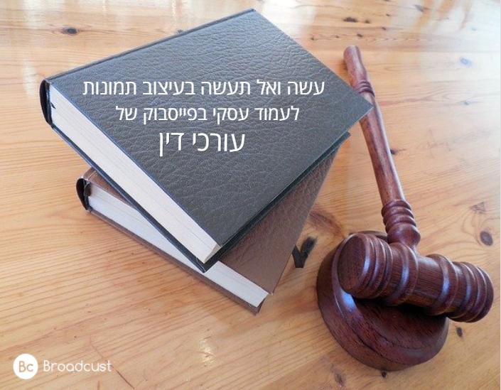 לעצב תמונה מדויקת לדף העסקי של עורכי דין/ ברודקאסט