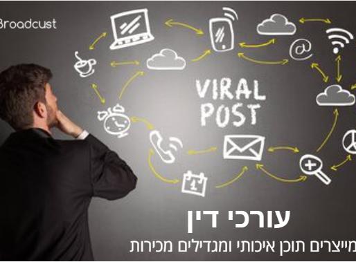 גם עורכי דין יכולים לכתוב פוסט ויראלי לפייסבוק ולאינסטגרם