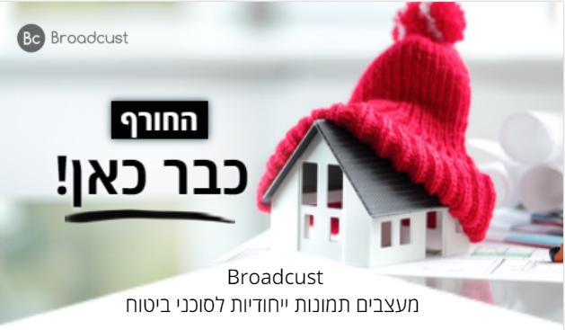 Broadcust / תמונות מקצועיות לסוכני ביטוח