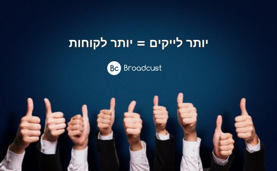 לשווק ולהגדיל את מעגל הלקוחות/ broadcust