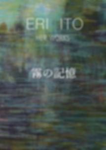 新伊藤霧の記憶-1 2入稿完成版1(ドラッグされました)_page-0001.j