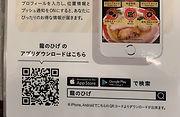 龍のひげapp1.jpg