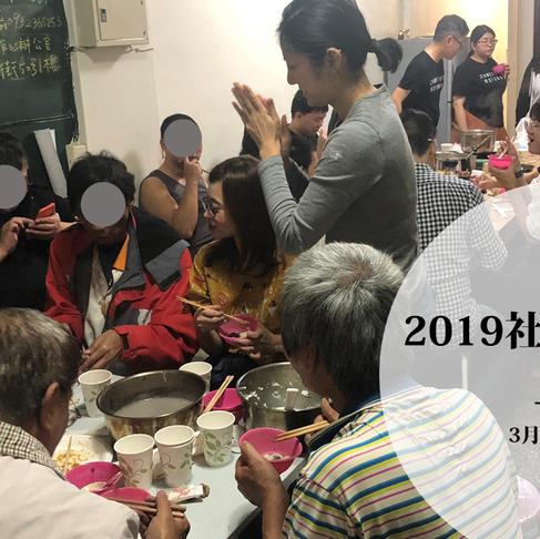 【公告】2019年芒草心慈善協會暑期實習開始收件