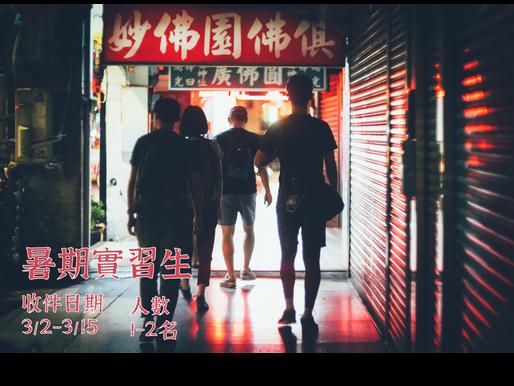 2021年芒草心暑期實習生|招收公告