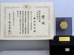 文部科学大臣賞2
