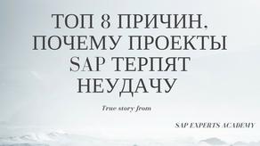 ТОП-8 Причин, Почему Проекты SAP Терпят Неудачу
