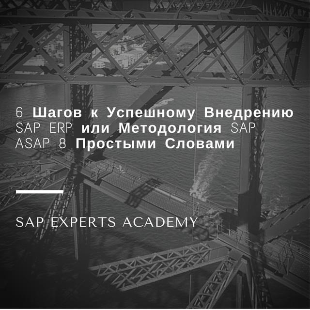 6 Шагов к Успешному Внедрению SAP ERP или Методология SAP ASAP 8 Простыми Словами