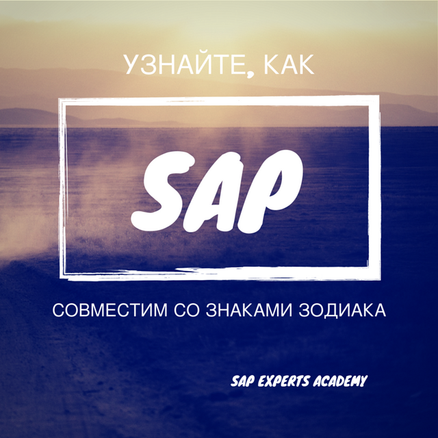 Узнайте, как SAP совместим со знаками зодиака