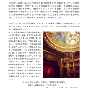 Réminiscence ~ VOICARION「女王がいた客室」音楽メンバーコンサート(2)-2.jpg