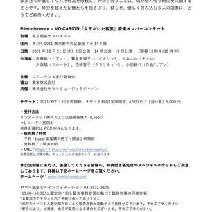 Réminiscence ~ VOICARION「女王がいた客室」音楽メンバーコンサート(2)-3.jpg