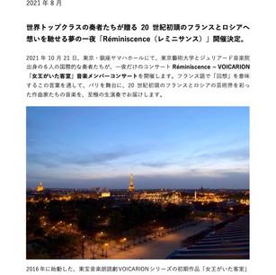 Réminiscence ~ VOICARION「女王がいた客室」音楽メンバーコンサート(2).jpg