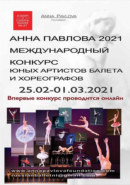 Афиша-конкурс-2021-РУС-соцсети.jpg