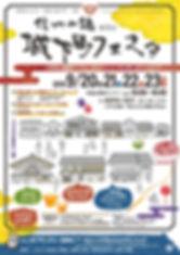 8回チラシ(表).jpg