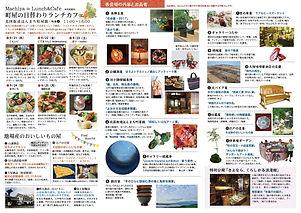 29公式ガイド(裏)-01.jpg