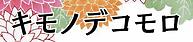 キモノデロゴ-03.png