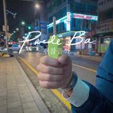Pwede Ba ( Korean)
