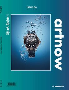Artnow8-cover.jpg