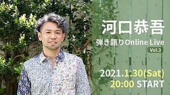 河口恭吾130日(1).jpg
