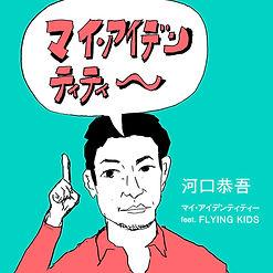 kyogokawaguchi_myidentity.jpg