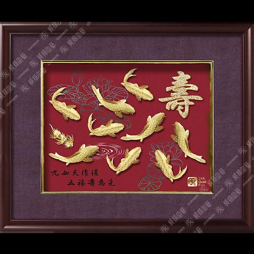 C0255 瑰麗非凡-九魚賀壽