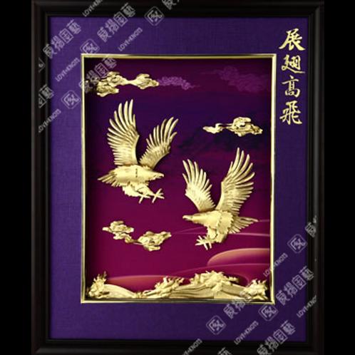 C0154 紫氣東來-展翅高飛