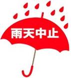 雨天中止_edited.jpg