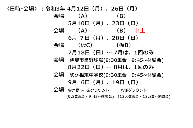 日程(8.12変更).png