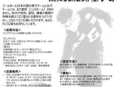 ゴールボール日本代表の愛称を募集します