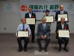 長野県障がい者スポーツ表彰の表彰式を行いました