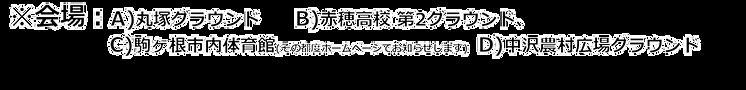 会場(最新).png
