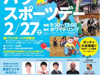 第4回NAGANOパラ★スポーツデーが開催されます