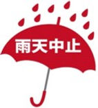 雨天中止.jpg