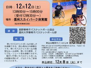車いすバスケットボール体験会が開催されます