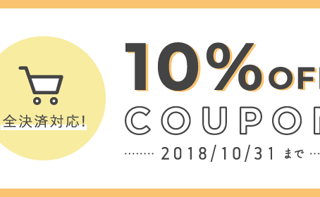 ONLINE STORE 10%OFF クーポン