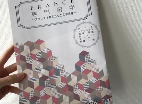 フランス専門留学パンフレット 掲載