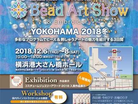 ビーズアートショー 横浜