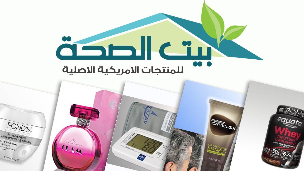 منتجات بيت الصحة