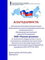 Русская реклама.jpg