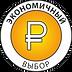 Знак_Экономичный выбор.png